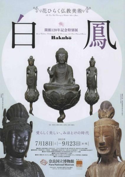 奈良国立博物館 開館120年記念特別展「白鳳」