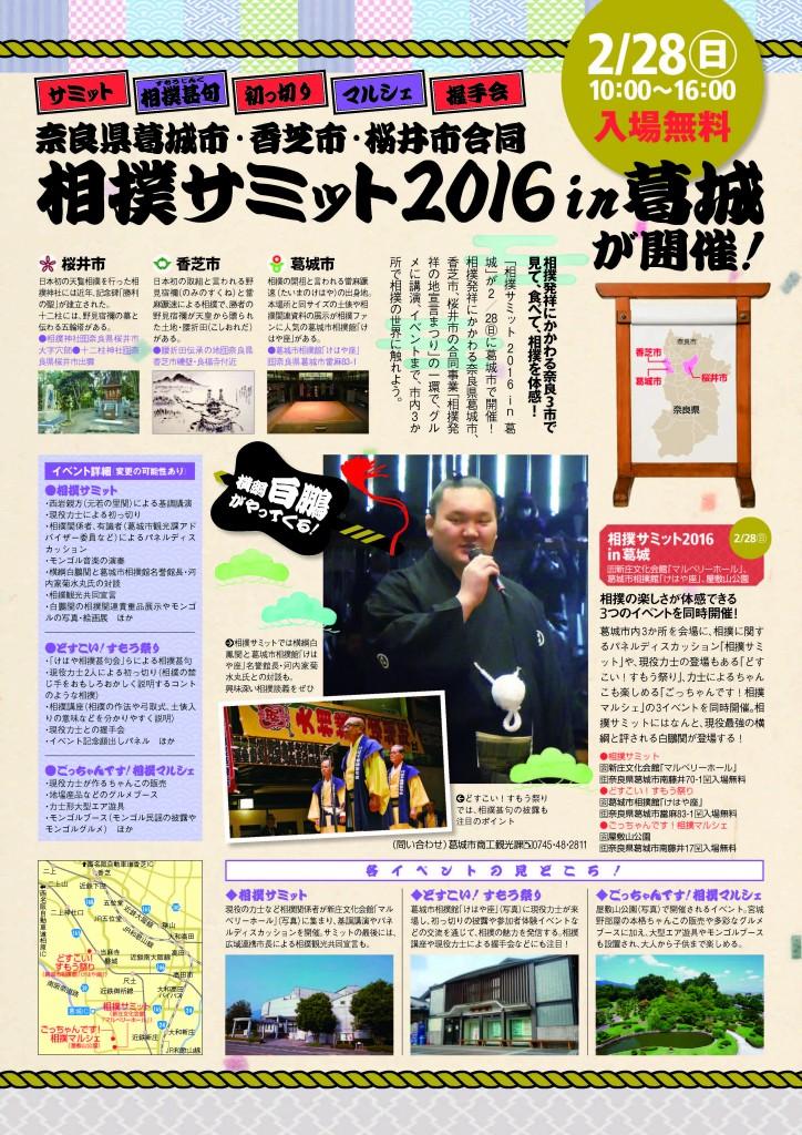 相撲サミット2016 in 葛城 ~相撲発祥の地宣言まつり~