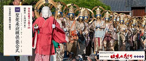 日本の祭り -人がつながる 地域がつながる
