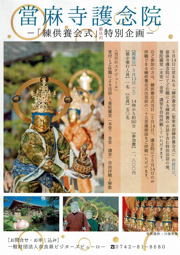 當麻寺護念院 「練供養会式」特別企画