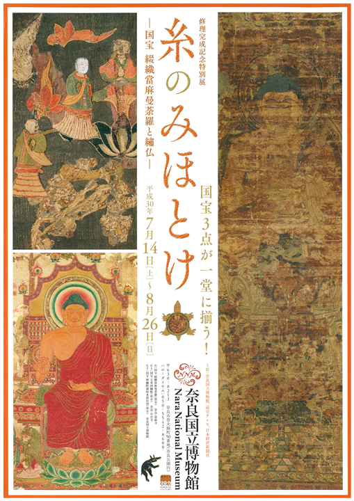 糸のみほとけ―国宝 綴織當麻曼荼羅と繡仏―