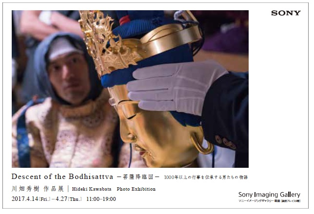Descent of the Bodhisattva -菩薩降臨図- 1000年以上の行事を伝承する男たちの物語